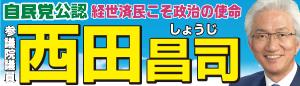 参議院議員 西田昌司オフィシャルウェブサイト